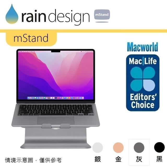 【Rain Design】mStand MacBook 筆電散熱架(太空灰)