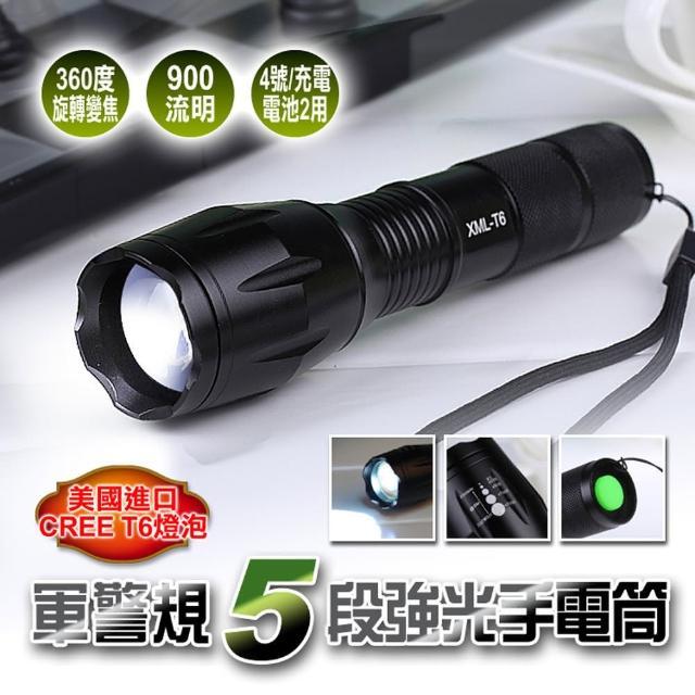 【MANGO】CREE T6 軍警規5段強光LED高階手電筒(可伸縮變焦、360 度旋轉變焦)