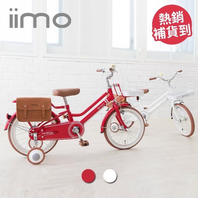 【日本iimo】兒童腳踏車16吋-兩色可選