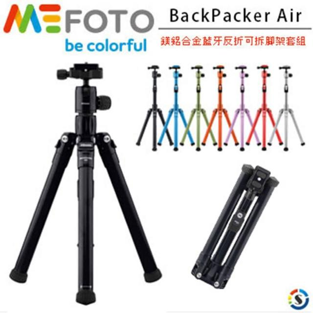 【MEFOTO美孚】鎂鋁合金藍牙反折可拆腳架套組(BackPacker Air)
