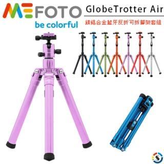 【MEFOTO美孚】鎂鋁合金藍牙反折可拆腳架套組(GlobeTrotter Air)