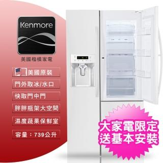 【Kenmore美國楷模】739L對開門冰箱-純白 51832