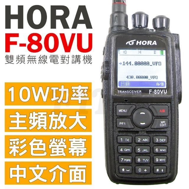 【週末下殺】HORA F-80VU 10W大功率 雙頻 無線電對講機(繁體中文介面 彩色液晶螢幕 F80)