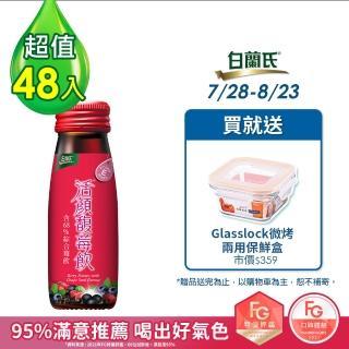 【白蘭氏】活顏馥莓飲48瓶-升級版添加維生素E(50ml)