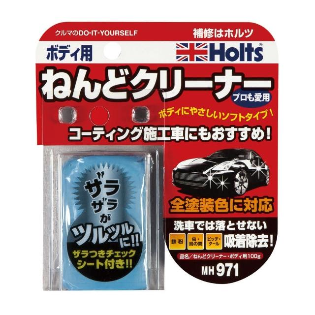 【Holts】美容磁土-車身用