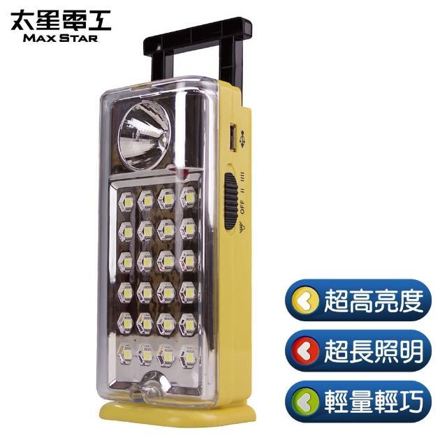 【太星電工】夜巡俠彩色輕巧LED充電式照明燈(黃)