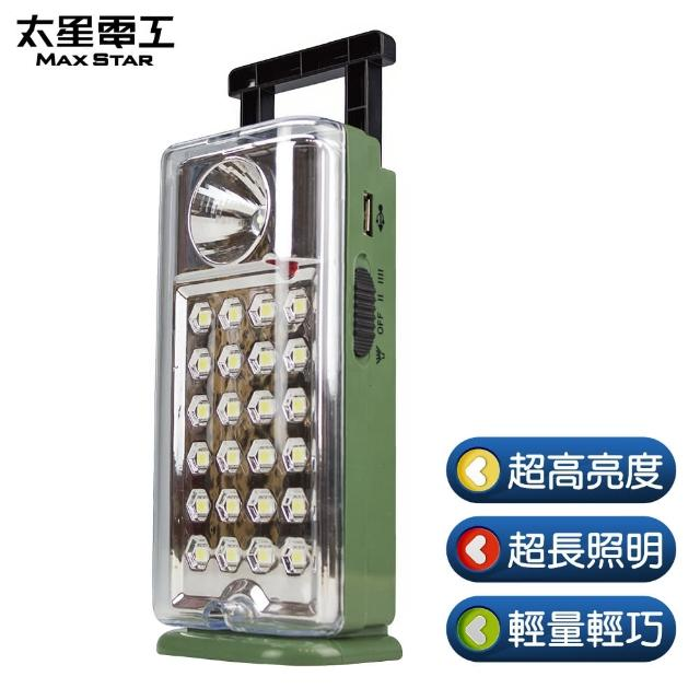 【太星電工】夜巡俠彩色輕巧LED充電式照明燈(綠)