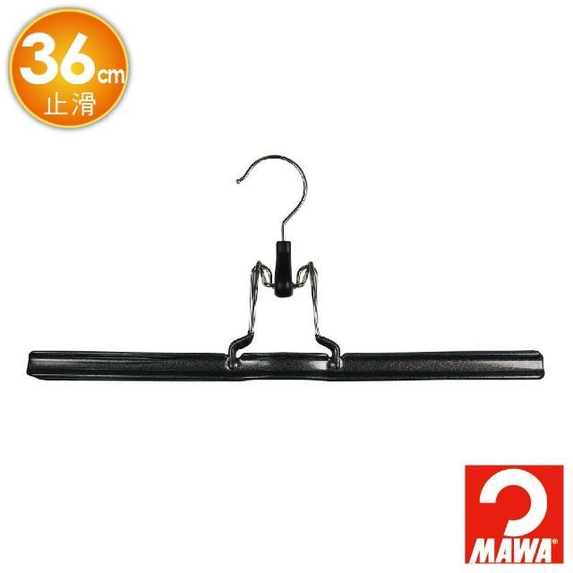 【德國MAWA】收納褲架36cm(黑色 /5入 #1321B)
