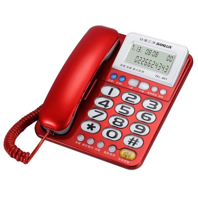 【SANLUX 台灣三洋】TEL-851(大字鍵‧聽筒增音功能來電顯示有線電話)