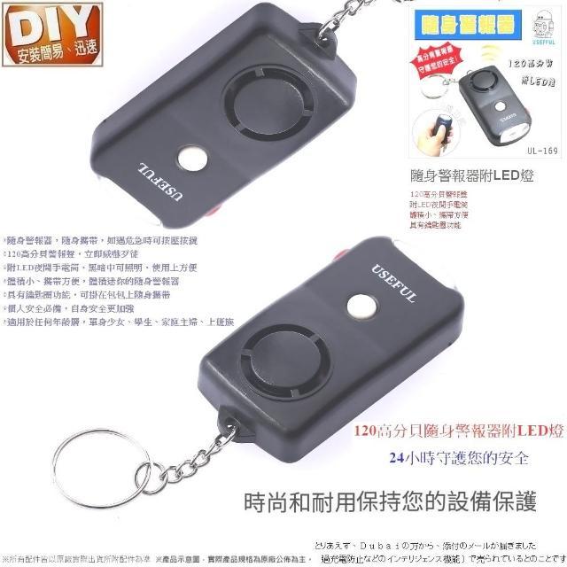 【Carryphone】隨身警報器附LED燈(UL-169)