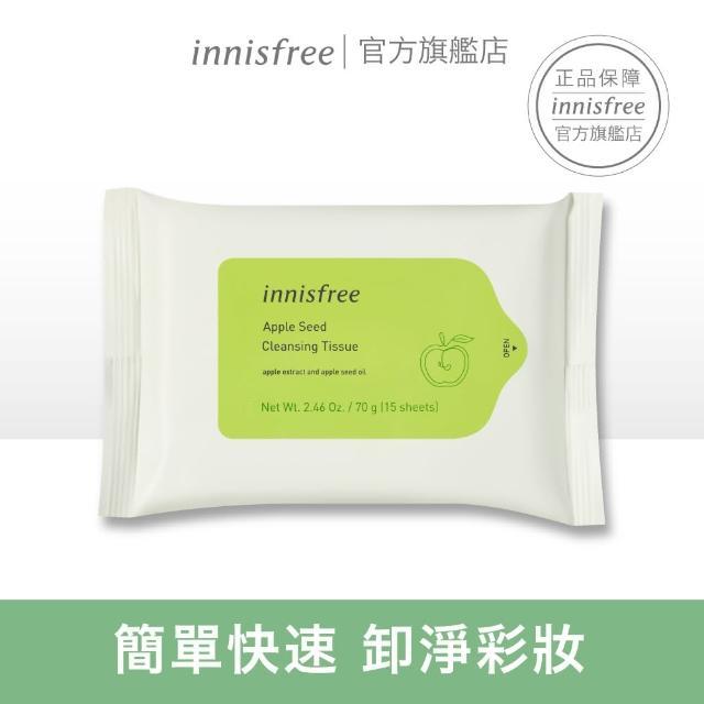 【innisfree】蘋果籽卸妝棉