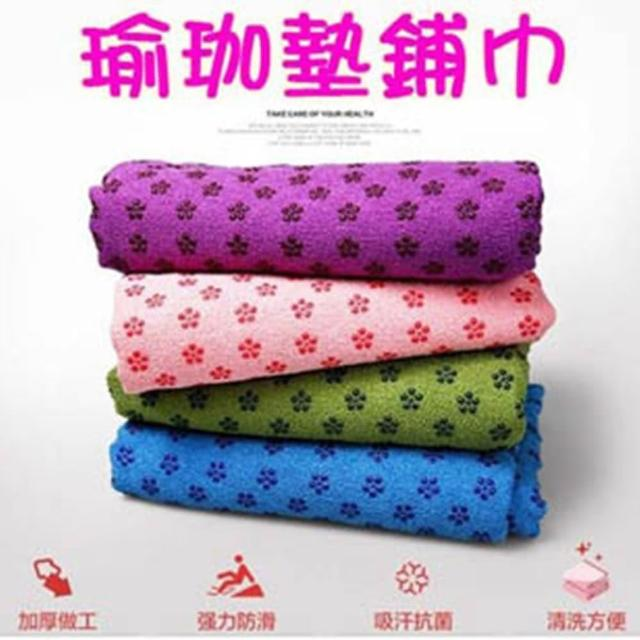 【LOTUS】加厚 瑜珈墊鋪巾 防滑 吸汗 衛生