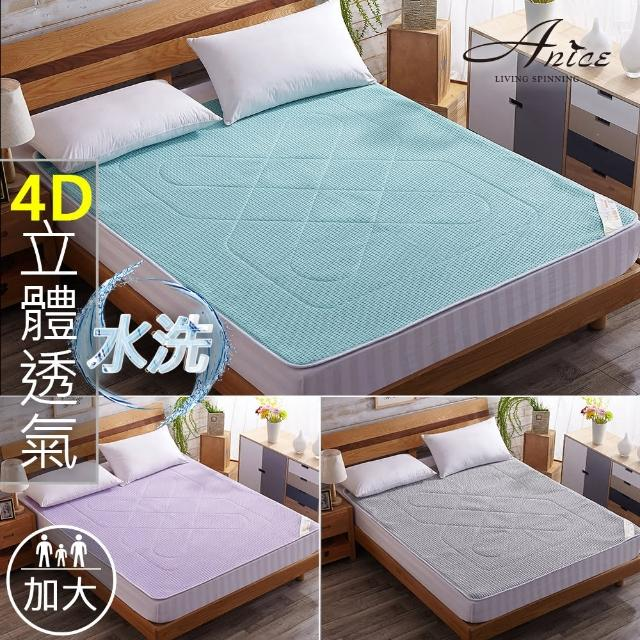【A-nice】4D立體網格3D蜂巢透氣涼蓆可水洗涼床墊(加大/三色可選/可水洗/3D涼墊升級版)
