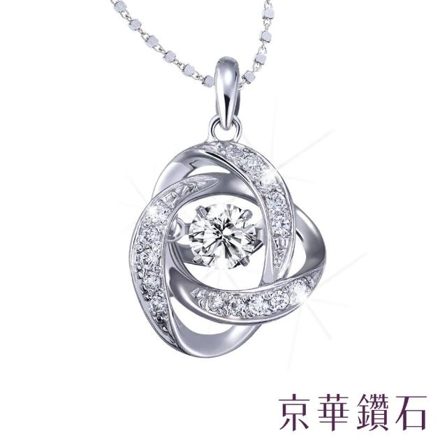 【京華鑽石】『念之舞』18K白金 Dancing Diamond 跳舞鑽石墜飾