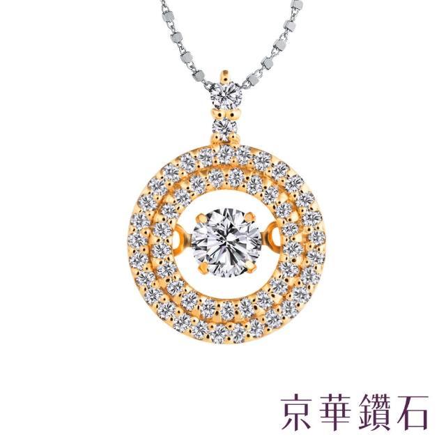 【京華鑽石】京華鑽石『鑽石女郎』18K黃 Dancing Diamond 跳舞鑽石墜飾