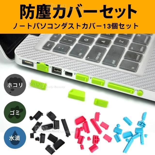 【kiret】超值26枚 電腦筆電USB 各式接口防塵套組(通用型 耳機 SD卡 HDMI 端口)
