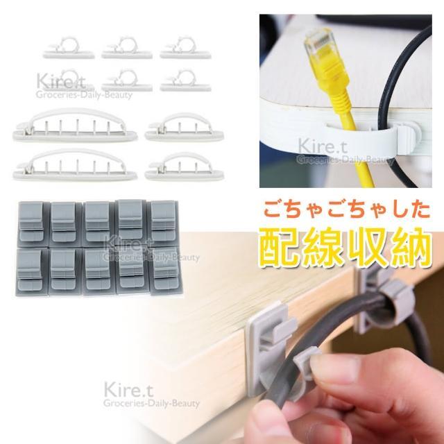 【kiret】集線器 電線收納固定器 固定夾-超值20入組(電線收納整理 萬能桌面固線夾多功能線夾)