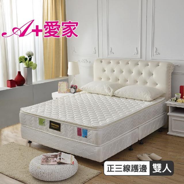 【A+愛家】正三線-護邊-抗菌防潑水獨立筒床墊(雙人五尺-側邊強化耐用好睡眠)/