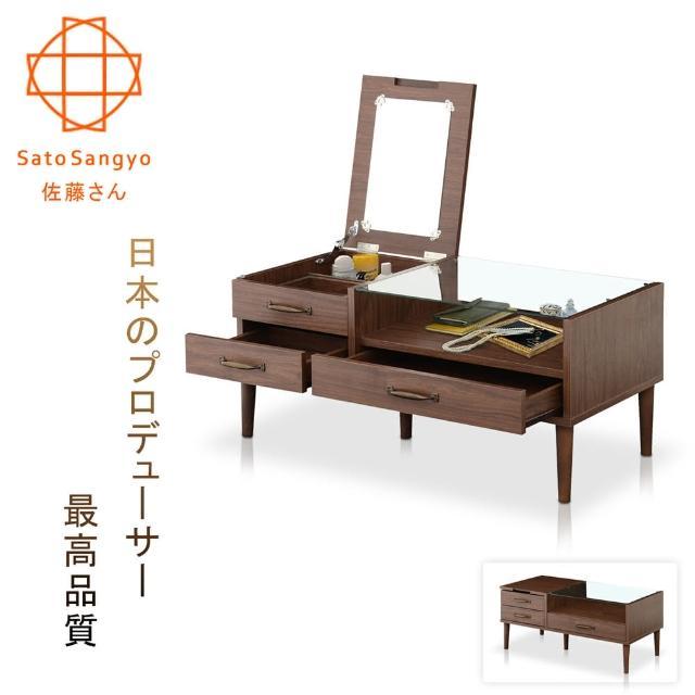 【Sato】FREX溫柔舊時光化妝咖啡桌胡桃木色(茶几)