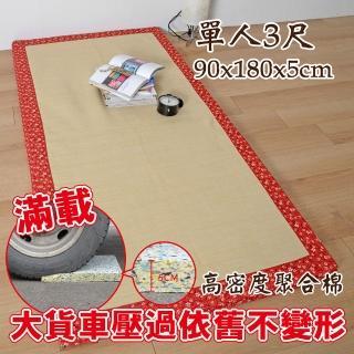 【Embrace英柏絲】櫻花紛飛 仿草耐壓聚合床墊 學生/員工床墊 和室床墊-偏硬床(單人3尺)
