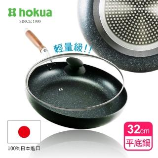 【日本北陸hokua】輕量級大理石木柄不沾平底鍋32cm贈防溢鍋蓋(可用鐵鏟/不挑爐具)