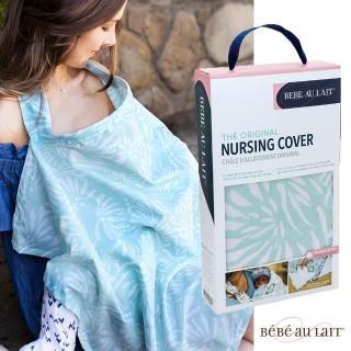 【美國 Bebe Au Lait】時尚哺乳巾(Acapulco 純棉款)
