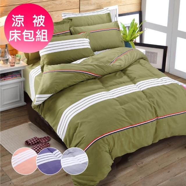 【ReVe 蕾芙】《里昂廣場》吸濕排汗雙人床包涼被四件組(4款)