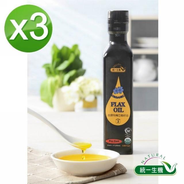 【統一生機】金饌有機亞麻籽油(250ml/瓶)x3瓶