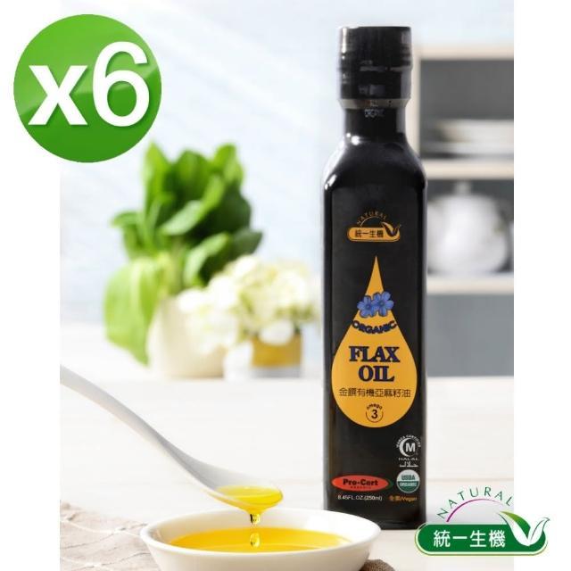 【統一生機】金饌有機亞麻籽油(250ml/瓶)x6瓶