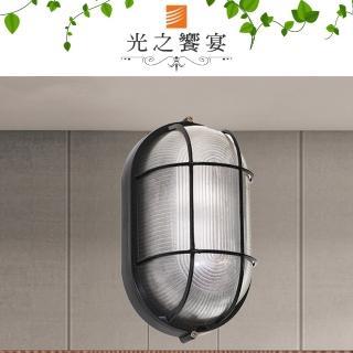 【光之饗宴】橢圓形 E27 戶外燈