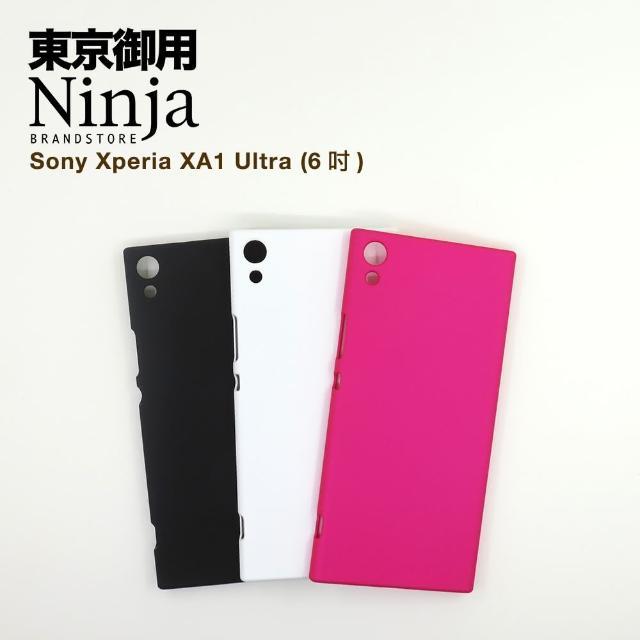 【東京御用Ninja】Sony Xperia XA1 Ultra精緻磨砂保護硬殼(6吋)