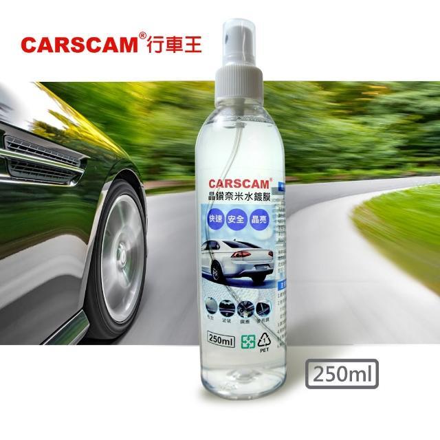【CARSCAM行車王】晶鑽奈米水鍍膜(250ml-1入)