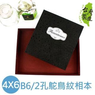 【珠友】B6/32K2孔鴕鳥紋相本/相簿/相冊/白內頁/可收納72枚4X6相片.明信片
