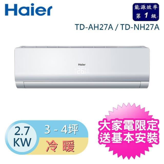 【登記送DC扇★Haier海爾】3-5坪變頻冷暖分離式冷氣(TD-AH27A/TD-NH27A)