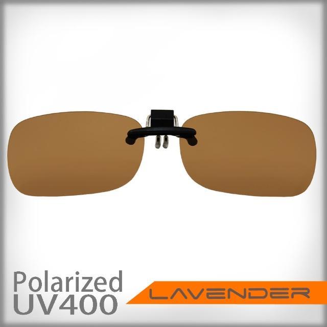 【Lavender】Lavender偏光太陽眼鏡夾片-前掛可掀近視/老花可戴-JC163(茶色片)