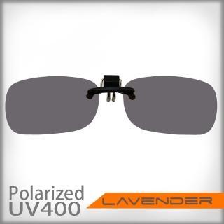 【Lavender】Lavender偏光太陽眼鏡夾片-前掛可掀近視/老花可戴-JC163(灰片)