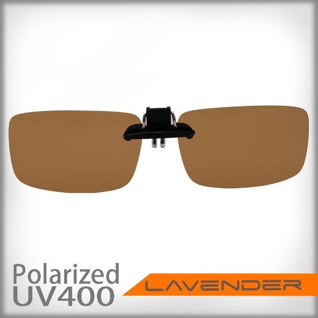 【Lavender】Lavender偏光太陽眼鏡夾片-前掛可掀近視/老花可戴-JC167(茶色片)