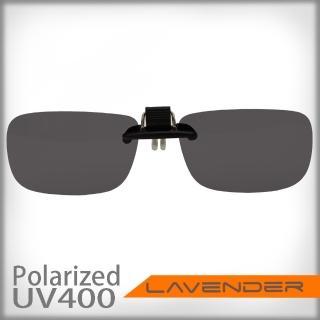 【Lavender】Lavender偏光太陽眼鏡夾片-前掛可掀近視/老花可戴-JC4202(灰片)