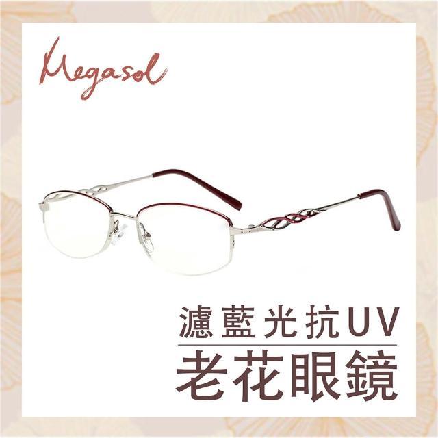 【MEGASOL】濾藍光抗uv老花眼鏡(經典甜美簍空波紋半框粉框-8160)/