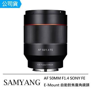 【韓國SAMYANG】AF 50MM F1.4 SONY FE E-Mount自動對焦廣角鏡頭(FOR SONY)
