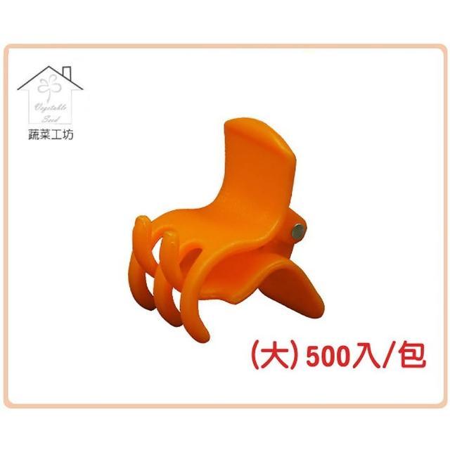 【蔬菜工坊009-C60】橘色嫁接夾-大-500入/包