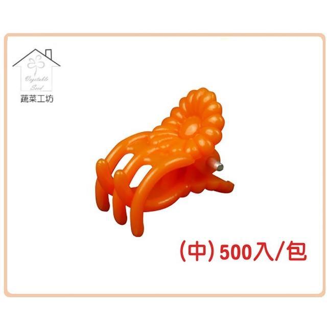 【蔬菜工坊009-C64】橘色嫁接夾-中-500入/包