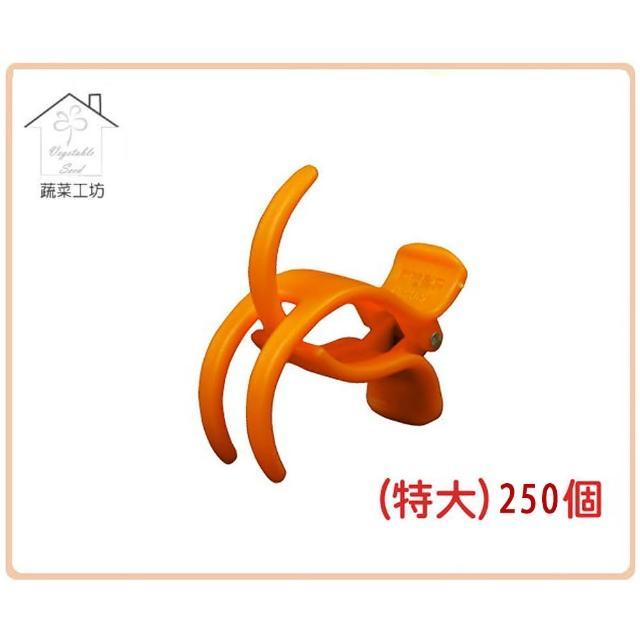 【蔬菜工坊009-C66】橘色嫁接夾-特大-250入/組