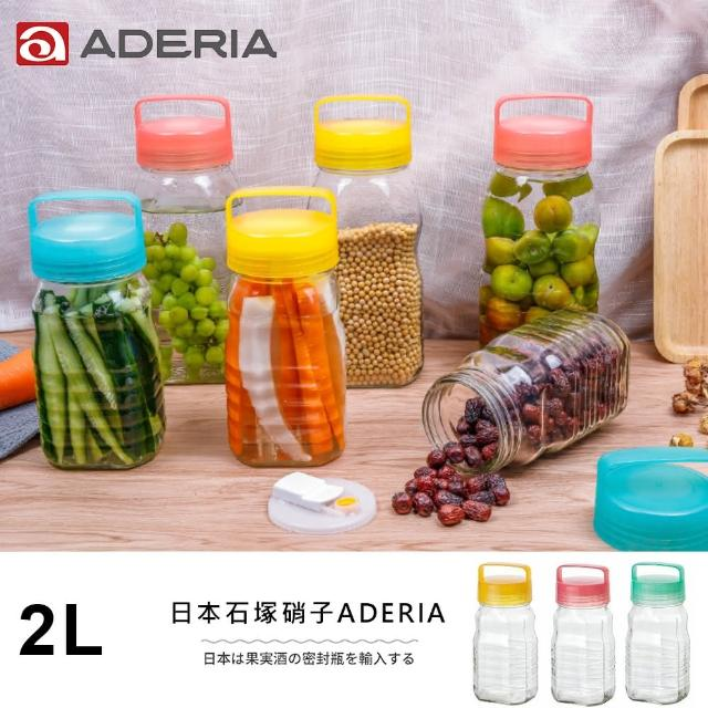 【ADERIA】日本進口長型醃漬玻璃罐2L(三件組)