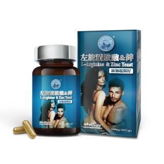【台灣康田】L-精胺酸+鋅(60粒/瓶)