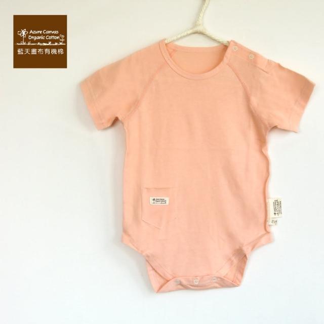 【Azure Canvas藍天畫布】100%有機棉 嬰幼兒薄布短袖連身衣二件裝 粉橘色(包屁衣)