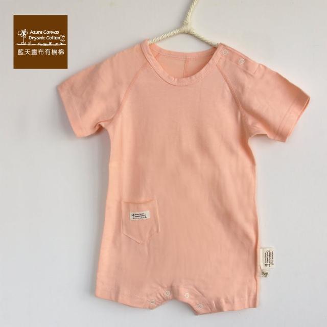 【Azure Canvas藍天畫布】100%有機棉 嬰幼兒薄布短袖連身衣褲二件裝 粉橘色(連身衣)