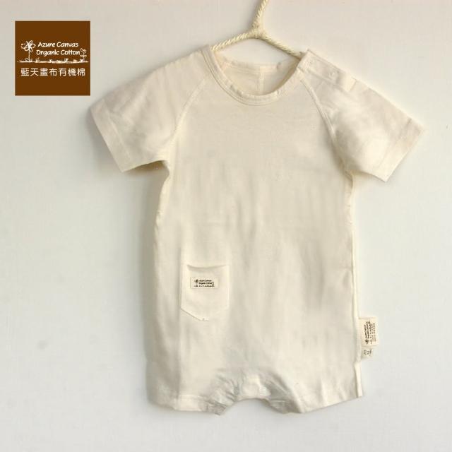 【Azure Canvas藍天畫布】100%有機棉 嬰幼兒薄布短袖連身衣褲二件裝 原米色(連身衣)
