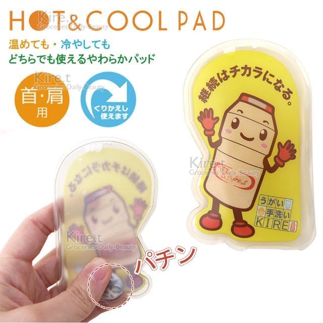 【kiret】日本神奇熱敷袋-小 可愛卡通造型款 超值3入(冰敷 熱敷 暖手寶 暖手袋 暖暖包 保暖)