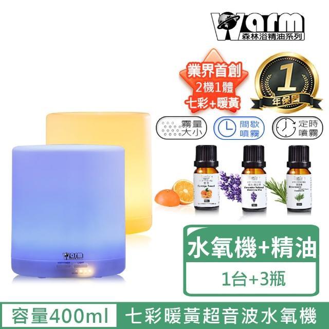 【Warm】燈控/定時超音波負離子水氧機(W-150Y暖黃燈+贈3瓶澳洲單方純精油10ml)